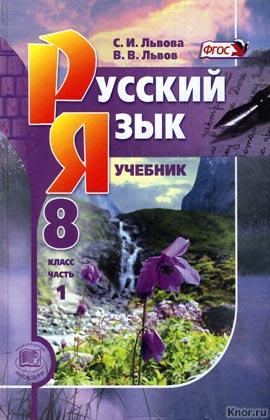 Учебники русский язык 8 класс онлайн на 4book, скачать підручник.