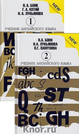 """Н.А. Бонк и др. """"Учебник английского языка"""" 2 тома"""