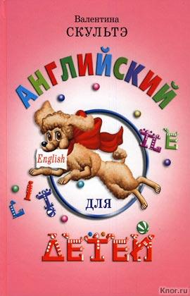 """Валентина Скультэ """"Английский язык для детей"""" (цветные иллюстрации)"""