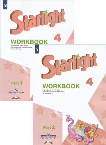 английский язык 4 класс рабочая книга