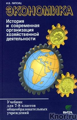 """И.В. Липсиц """"Экономика. История и современная организация хозяйственной деятельности. Учебник для 7-8 классов общеобразовательных учреждений. Предпрофильная подготовка"""""""