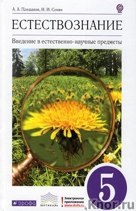 """А.А. Плешаков, Н.И. Сонин """"Введение в естественно-научные предметы. Естествознание. 5 класс. Учебник для общеобразовательных учреждений"""""""
