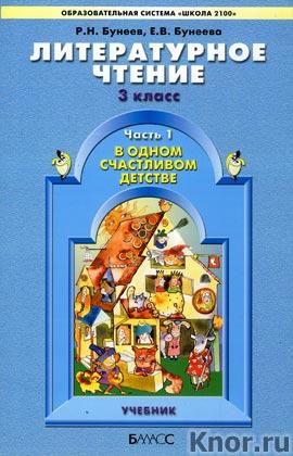 """P.H. Бунеев, Е.В. Бунеева """"Литературное чтение. 3 класс. """"В одном счастливом детстве"""" 2 книги"""