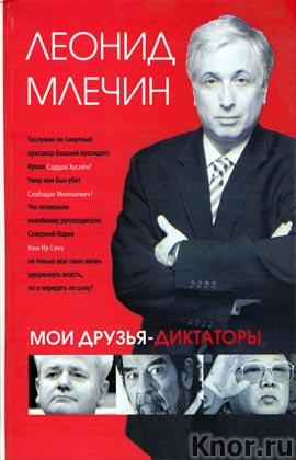 """Леонид Млечин """"Мои друзья - диктаторы"""""""