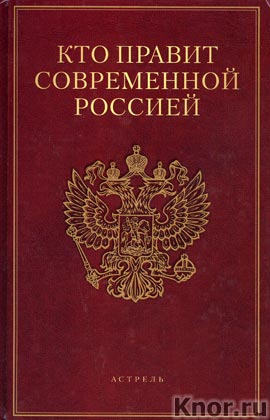 """К.А. Щеголев """"Кто есть кто в России. Исполнительная власть. Кто правит современной Россией"""""""