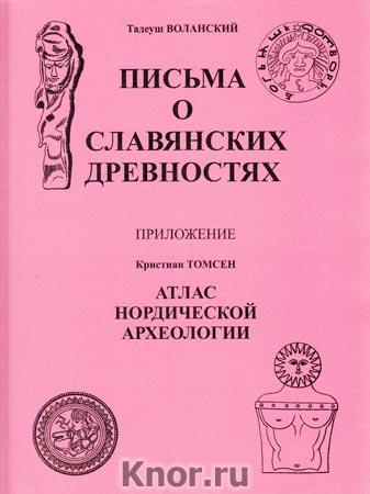 """Тадеуш Воланский """"Письма о славянских древностях. Приложение Кристиан Томсен """"Атлас нордической археологии"""""""