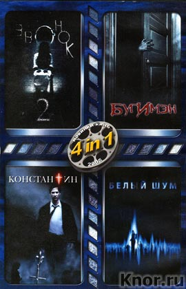 DVD-диск. Сборник 4 в 1: Звонок 2. Бугимэн. Константин. Белый шум