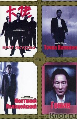 DVD-диск. Сборник 4 в 1: Брат Якудзы. Точка кипения. Жестокий полицейский. Гонин