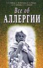 """Е.Е. Боброва, А.В. Емельянов, В.И. Немцов и др. """"Все об аллергии"""""""