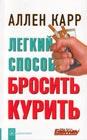 """Аллен Карр """"Легкий способ бросить курить"""""""