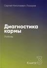 """С.Н. Лазарев """"Диагностика кармы. Любовь"""" Книга 3"""