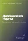 """С.Н. Лазарев """"Диагностика кармы. Преодоление чувственного счастья"""" Книга 7"""