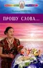 """Надежда Семенова """"Прошу слова..."""" Серия """"Исцелит тебя Надежда!"""""""
