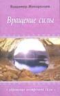 """Владимир Жикаренцев """"Вращение силы"""" Книга 11"""