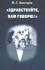 """Юрий Золотарев """"Здравствуйте, Вам говорю!"""" Книга 1"""