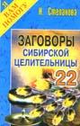 """Наталья Степанова """"Заговоры сибирской целительницы"""" Выпуск 22"""