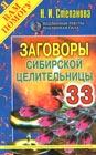 """Наталья Степанова """"Заговоры сибирской целительницы"""" Выпуск 33"""