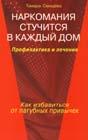 """Тамара Свищева """"Наркомания стучится в каждый дом. Как избавиться от пагубных привычек. Профилактика и лечение"""""""