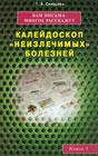 """Тамара Свищева """"Вам письма многое расскажут. Калейдоскоп """"неизлечимых"""" болезней"""" Книга 1"""
