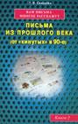 """Тамара Свищева """"Письма из прошлого века (от """"кинутых"""" в 90-е). Вам письма многое расскажут"""" Книга 2"""