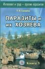 """Свищева Т.Я. """"Паразиты и их хозяева"""" Книга 5"""