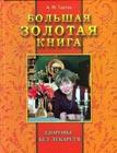 """Алла Тартак """"Большая золотая книга. Здоровье без лекарств"""""""