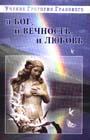 """Григорий Грабовой """"И бог, и вечность, и любовь"""""""