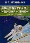 """И.П. Неумывакин """"Космическая медицина - земной: как быть здоровым. Мифы и реальность"""""""