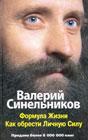 """Валерий Синельников """"Формула жизни. Как обрести личную силу"""""""