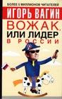 """Игорь Вагин """"Вожак, или Лидерство в России"""""""