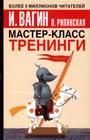 """Игорь Вагин, Павла Рипинская """"Мастер-класс. Тренинги"""""""