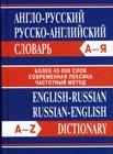Англо-русский, русско-английский словарь. Более 45 000 слов. Современная лексика. Частотный метод