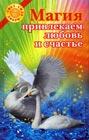 """Александр Балашов """"Магия. Привлекаем любовь и счастье"""""""