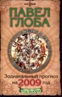 """Павел Глоба """"Зодиакальный прогноз на 2009 год"""""""