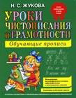 """Надежда Жукова """"Уроки чистописания и грамотности: обучающие прописи"""""""