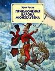 """Эрих Распе """"Приключения барона Мюнхгаузена"""""""