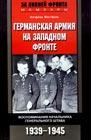 """Зигфрид Вестфаль """"Германская армия на Западном фронте. Воспоминания начальника Генерального штаба, 1939-1945"""""""