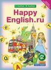 "К.И. Кауфман, М.Ю. Кауфман ""Английский язык. Счастливый английский.ру. Happy Еnglish.ru. Учебник для 2 класса. В 2-х частях"" 2 тетради"