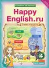 "К.И. Кауфман, М.Ю. Кауфман ""Английский язык. Счастливый английский.ру. Happy Еnglish.ru. Учебник для 4 класса. В 2-х частях"" 2 тетради"