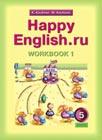 """К.И. Кауфман, М.Ю. Кауфман """"Английский язык. Счастливый английский.ру. Happy Еnglish.ru. Рабочие тетради N 1, 2 к учебнику для 5 класса (1 год обучения). В 2-х частях"""" 2 тетради"""