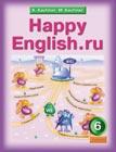 "К.И. Кауфман, М.Ю. Кауфман ""Английский язык. Счастливый английский.ру. Happy Еnglish.ru. Учебник для 6 класса"""