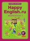 """К.И. Кауфман, М.Ю. Кауфман """"Английский язык. Счастливый английский.ру. Happy Еnglish.ru. Рабочие тетради N 1, 2 к учебнику для 7 класса. В 2-х частях"""" 2 тетради"""