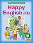 "К.И. Кауфман, М.Ю. Кауфман ""Английский язык. Счастливый английский.ру. Happy Еnglish.ru. Учебник для 8 класса"""