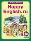 "К.И. Кауфман, М.Ю. Кауфман ""Английский язык. Счастливый английский.ру. Happy Еnglish.ru. Учебник для 10 класса"""