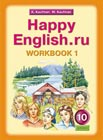 """К.И. Кауфман, М.Ю. Кауфман """"Английский язык. Счастливый английский.ру. Happy Еnglish.ru. Рабочие тетради N 1, 2 к учебнику для 10 класса. В 2-х частях"""" 2 тетради"""