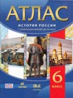 Атлас. 6 класс. История России с древнейших времен до конца XVI века