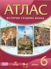 Атлас. 6 класс. История средних веков. Под редакцией Т.П. Гусаровой