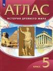 Атлас. 5 класс. История Древнего мира