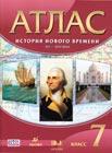 Атлас. 7 класс. История Нового времени. XVI–XVIII века