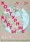 Контурные карты по географии. 8-9 класс. Санкт-Петербургская картографическая фабрика ВСЕГЕИ